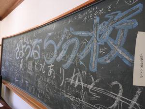 黒板「さよなら分校」