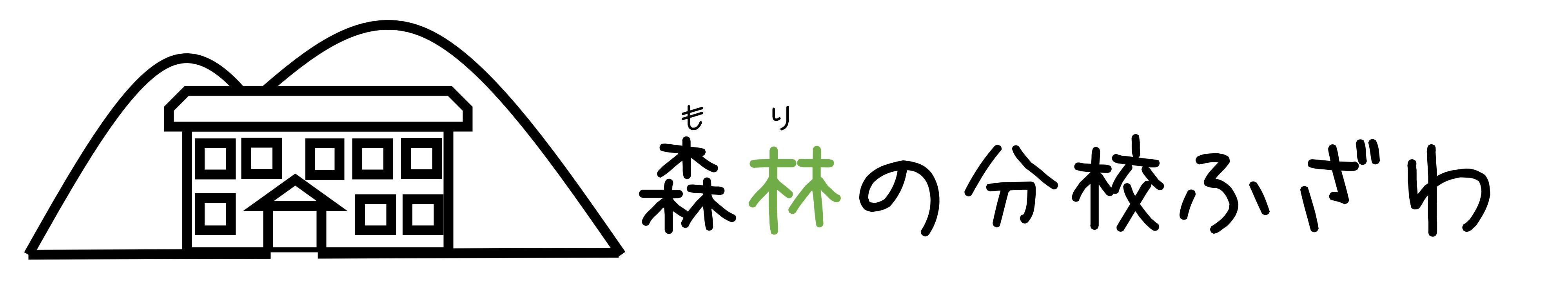 分校ロゴ横白黒_03